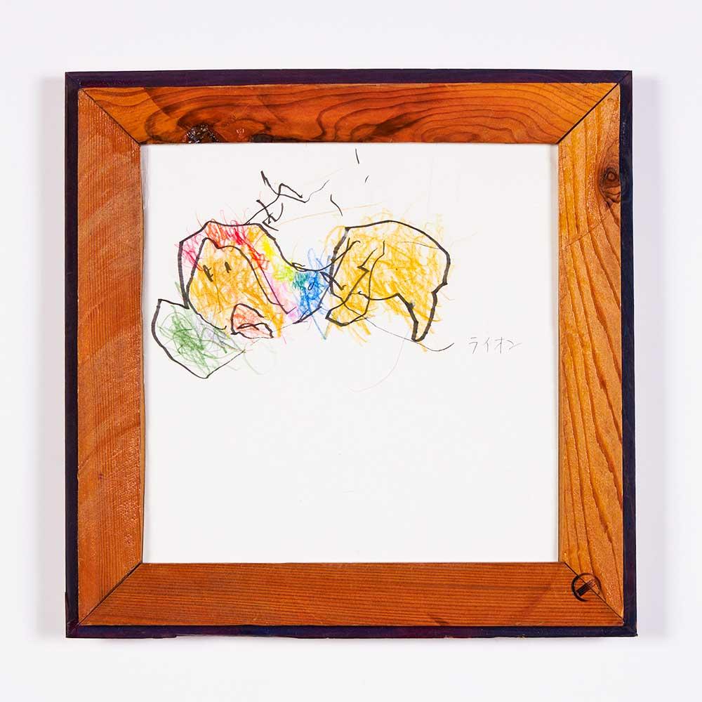 虹の獅子王レインボーレオ